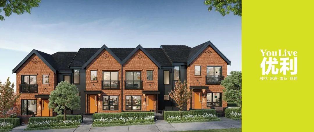 温西联排起价低至$99.99万,入住优秀学区黄金地段2-4房大户型